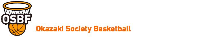岡崎社会人バスケットボール連名